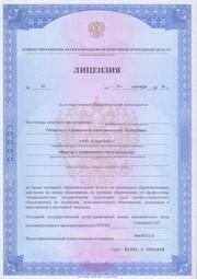 Образовательная лицензия волгоград