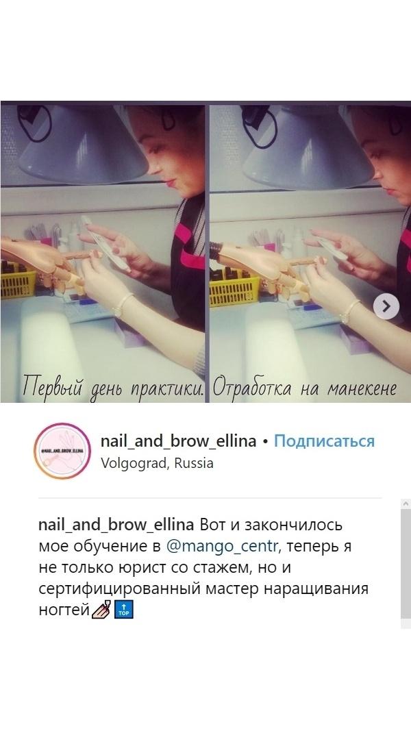 фото обучение курсы волгоград наращивание ногтей