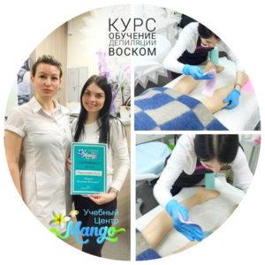 Обучение курсы депиляция шугаринг Волгоград