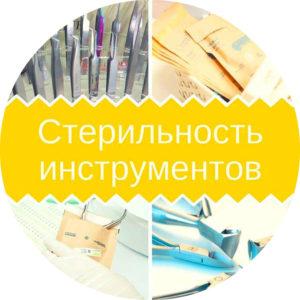 Обучение педикюру в волгограде стерильность инструментов